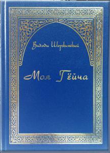 Книга Моя Гейча