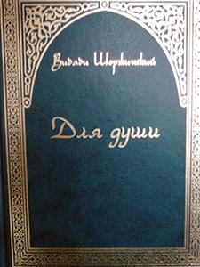 Книга Для души